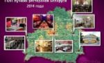 TopTable.by announced final selection of the TOP Best Restaurants in every major city in Belarus