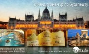 TopTable.by offers series of gourmet tours to Belarussian public with first Gourmet Tour to Bupadest, Hungary